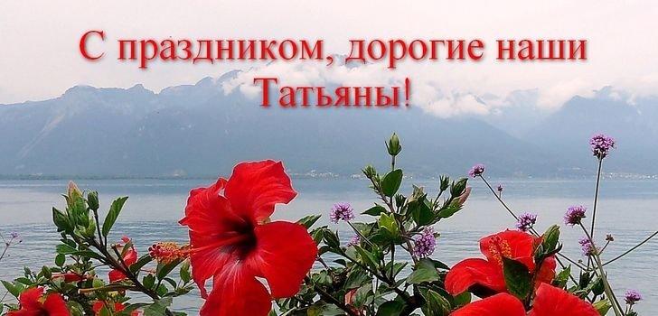 1485305995_tatjanin-den-prazdnik-0.jpg.8e9aac72113210335d241d9b07e8a796.jpg