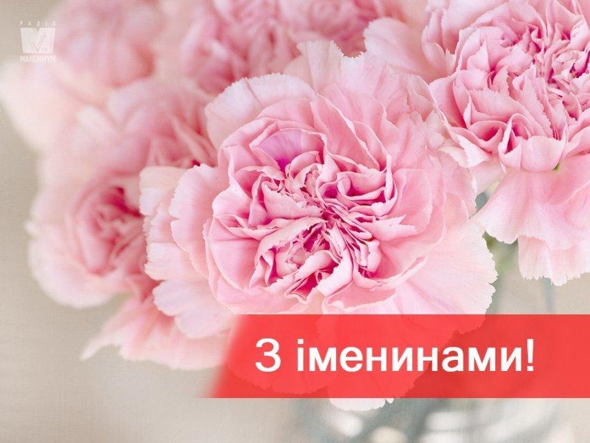 З-іменинами-1.jpg