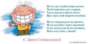 s-Dnem-stomatologa-300x150 (1).jpg