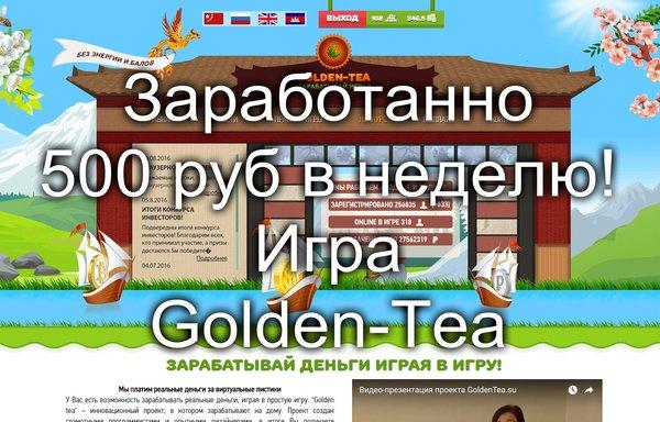 Goldeb Tea