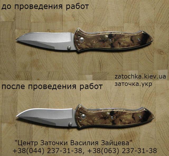 zatochka_skladnik_forum.jpg