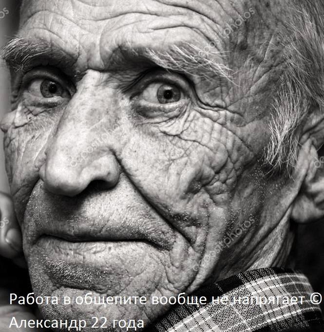 depositphotos_102483418-stock-photo-sight-of-the-old-man.jpg