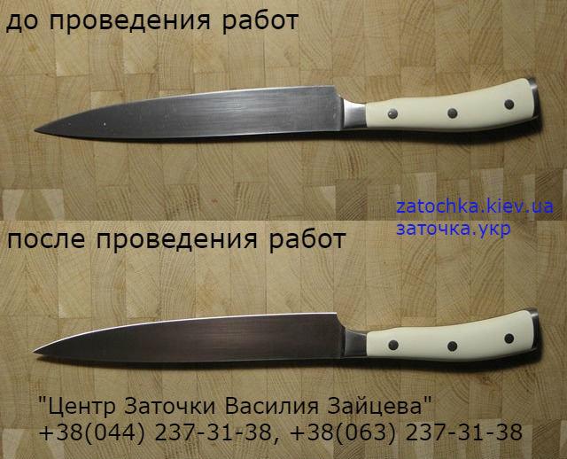 zftochka_kukhonnogo_nozha_forum.jpg