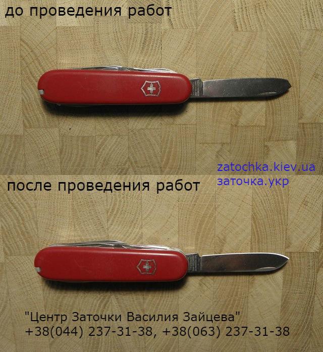 zatochka_nozha _Victorinox_forum.jpg