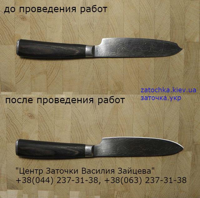 remont_kuhonnogo_nozha_forum.jpg