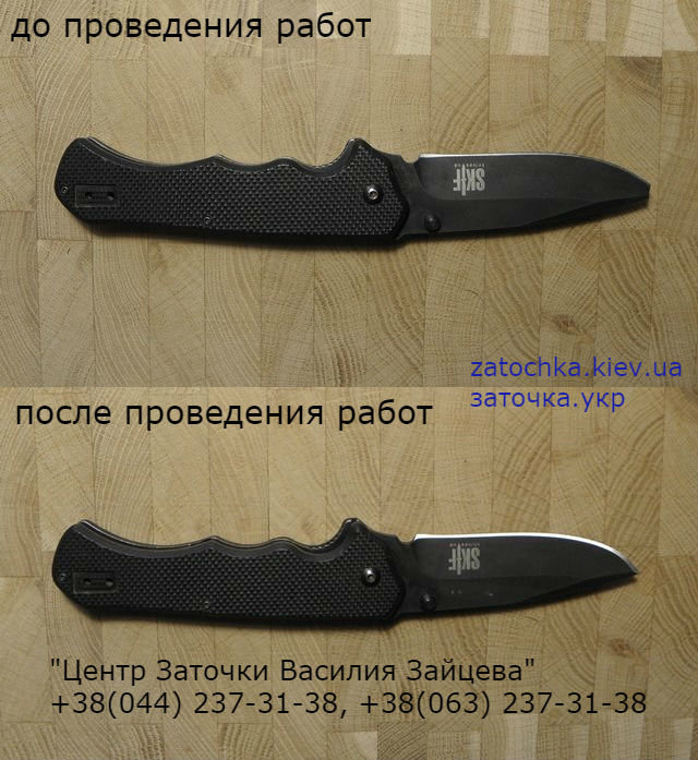 nozh_Skif_forum.jpg