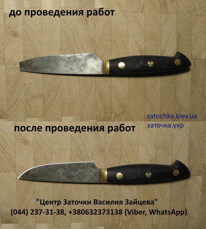 Vosstanovlenie_kuhonnogo_nozha_forum.jpg
