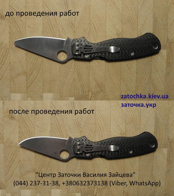 Spyderco_knife_repair_forum.jpg